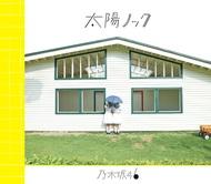 シングル「太陽ノック」【初回生産限定盤A】