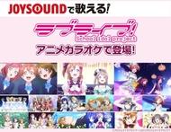 アニメカラオケに3曲が追加となったJOYSOUND「ラブライブ!」 (C)2013 プロジェクトラブライブ! アニメカラオケに3曲が追加となったJOYSOUND「ラブライブ!」 (C)2013 プロジェクトラブライブ!