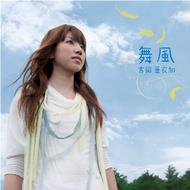 吉岡亜衣加「舞風」ジャケット画像