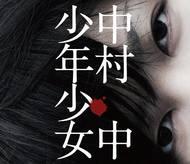 中村 中4thアルバム『少年少女』