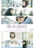 『悲しみの忘れ方 Documentary of 乃木坂46』ポスター