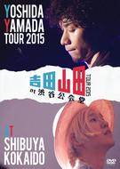 DVD『吉田山田TOUR 2015 at 渋谷公会堂』