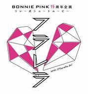 BONNIE PINKデビュー15周年記念ムービー「フラレラ」の公開が延期に