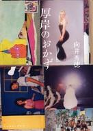向井秀徳の短編集『厚岸のおかず』