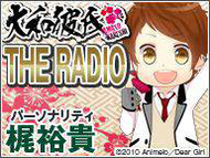 「大和彼氏 THE RADIO」 (C)2010 Animelo/Dear Girl 「大和彼氏 THE RADIO」 (C)2010 Animelo/Dear Girl
