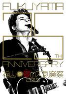 「福山☆夏の大創業祭 2015」ポスター