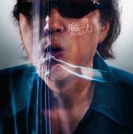 井上陽水、4年ぶりのオリジナル・アルバム『魔力』