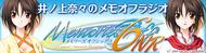 「井ノ上奈々のメモオフラジオ」 (C)2010 5pb. Inc./CYBERFRONT 「井ノ上奈々のメモオフラジオ」 (C)2010 5pb. Inc./CYBERFRONT