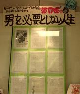 「男を必要としない人生」のコピーが強烈な、タワレコ新宿店にて展示中の「海月姫」1話・2話の絵コンテ&台本
