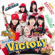 シングル「ラリラリラ」【初回限定盤】(CD+DVD)