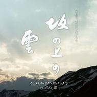 第2部のメインテーマが収録される『NHKスペシャルドラマ「坂の上の雲」オリジナル・サウンドトラック 2