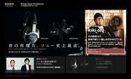 名プロデューサーFPM田中知之が「音」へのこだわりを解説するソニーヘッドホン「モニターシリーズ」スペシャルサイト