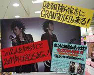 GRANRODEOイベントを告知するタワレコ新宿店店内