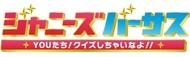 """8月7日(金)放送「ジャニーズバーサス! Youたちクイズしちゃいなよ!!」にジャニーズJr.新ユニット""""キンプリ""""が出演"""