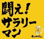 2010年を締め括る新曲を収録した、ケツメイシの「闘え!サラリーマン」(初回盤)