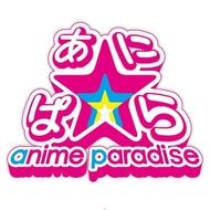 """""""あに☆ぱら ~anime paradise~""""の名古屋版イベント""""あに☆ぱら ~anime paradise~ 2015 in 名古屋""""が開催"""