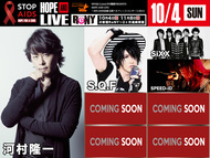 『HOPE AND LIVE~HIV/AIDS治療支援ベネフィットコンサート2015』