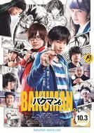 映画「バクマン。」ポスター (C)2015映画「バクマン。」製作委員会 映画「バクマン。」ポスター (C)2015映画「バクマン。」製作委員会