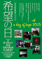 L.S.D Presents「希望の日〜a day of hope 2015〜」
