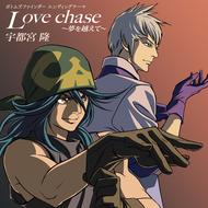 宇都宮隆「Love chase 〜夢を越えて〜」ジャケット画像 (C)サンライズ 宇都宮隆「Love chase 〜夢を越えて〜」ジャケット画像 (C)サンライズ