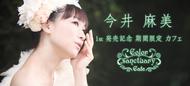 「今井麻美 COLOR SANCTUARY Cafe」イメージ画像