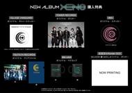 「XENO」各チェーン別オリジナル特典