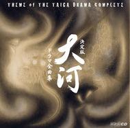 NHK大河ドラマのテーマ曲を網羅した『決定版:大河ドラマ 全曲集』