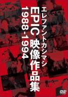 「エレファントカシマシ EPIC映像作品集 1988-1994」