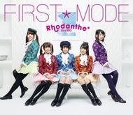 Rhodanthe*『FIRST*MODE』初回限定盤ジャケット画像