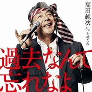 高田純次が歌う宴会ソング「過去なんて忘れなよ」