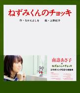 南壽あさ子×ロングセラー絵本「ねずみくんのチョッキ」