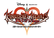 2009年5月リリースのニンテンドーDS用ソフト「KINGDOM HEARTS 358/2 Days」 (C)Disney. Developed by SQUARE ENIX (C)Disney. Developed by SQUARE ENIX/h.a.n.d. 2009年5月リリースのニンテンドーDS用ソフト「KINGDOM HEARTS 358/2 Days」 (C)Disney. Developed by SQUARE ENIX (C)Disney. Developed by SQUARE ENIX/h.a.n.d.