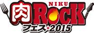 「肉ロックフェス2015」 (C)肉ロックフェス実行委員会 「肉ロックフェス2015」 (C)肉ロックフェス実行委員会