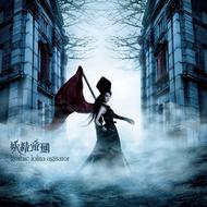 妖精帝國『gothic lolita agitator』ジャケット画像 ListenJapan