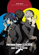 『PERSONA SUPER LIVE 2015 ~in 日本武道館 -NIGHT OF THE PHANTOM-』Blu-ray/DVDジャケット画像。「3」と「4」の主人公の間には「5」の主人公が。 (C)ATLUS (C)SEGA All rights reserved. 『PERSONA SUPER LIVE 2015 ~in 日本武道館 -NIGHT OF THE PHANTOM-』Blu-ray/DVDジャケット画像。「3」と「4」の主人公の間には「5」の主人公が。 (C)ATLUS (C)SEGA All rights reserved.