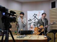 YouTube期間限定公開となった2010年ゆず「冬至の日ライブ」 Listen Japan