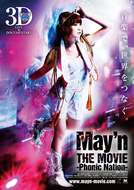 『May'n THE MOVIE -Phonic Nation-』メインビジュアル (C)2011「May'n THE MOVIE」製作委員会 ListenJapan 『May'n THE MOVIE -Phonic Nation-』メインビジュアル (C)2011「May'n THE MOVIE」製作委員会 ListenJapan