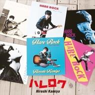 オリコン週間アルバムランキング初登場2位を獲得した、神谷浩史『ハレロク』(写真は通常盤ジャケット)