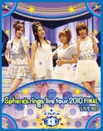 スフィア「〜Sphere's rings live tour 2010〜 FINAL LIVE BD plus スフィア in 3D」ジャケット画像 ListenJapan