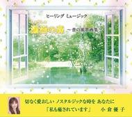 ヒーリングミュージックCD「瀟洒(しょうしゃ)の森〜音の風景画集〜」 Listen Japan