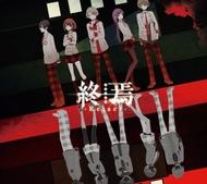 終焉ノ栞プロジェクト『終焉-Re:act-』初回限定盤Aジャケット画像