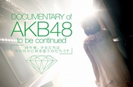(C)「DOCUMENTARY of AKB48」製作委員会 Listen Japan (C)「DOCUMENTARY of AKB48」製作委員会 Listen Japan