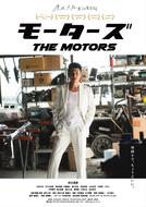 映画「モーターズ」ポスタービジュアル (C)2014 team モーターズ 映画「モーターズ」ポスタービジュアル (C)2014 team モーターズ