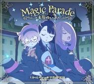 大原ゆい子「Magic Parade」ジャケット画像 (C)2015 TRIGGER/吉成曜/GOOD SMILE COMPANY 大原ゆい子「Magic Parade」ジャケット画像 (C)2015 TRIGGER/吉成曜/GOOD SMILE COMPANY