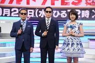 MCのタモリと3Dタモリ像と弘中綾香(テレビ朝日アナウンサー) (C)テレビ朝日