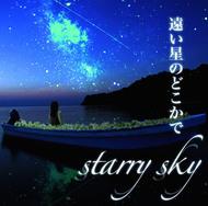 starry skyのシングル「遠い星のどこかで」 Listen Japan