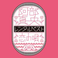 レンタル限定ベストアルバム『阿部真央 レンタルベスト ~恋の唄 編~』