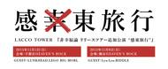 「感東旅行」ロゴ