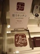 """料理動画で100万アクセスを越えの""""歌うキッチン""""限定チョコレートが登場 Listen Japan"""