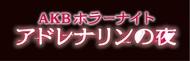 AKBホラーナイト「アドレナリンの夜」ロゴ (c)テレビ朝日 AKBホラーナイト「アドレナリンの夜」ロゴ (c)テレビ朝日